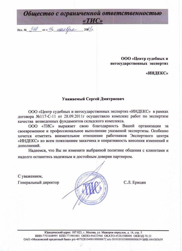 """Благодарность от ООО """"ТИС"""""""