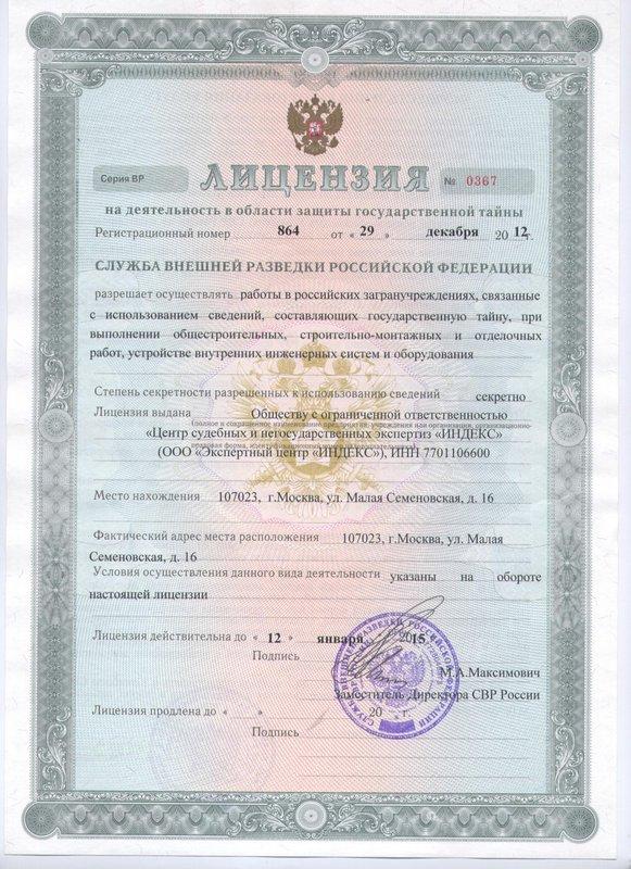 лицензия на экспертизу строительных работ